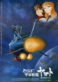 さらば宇宙戦艦ヤマト 愛の戦士たち (1978)