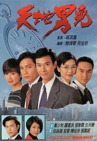 天地男兒 (1996)