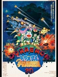 映画ドラえもん のび太の宇宙漂流記 (1999)
