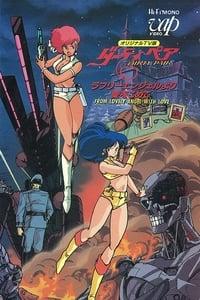 Dirty Pair: Lovely Angels yori Ai o Komete (1987)