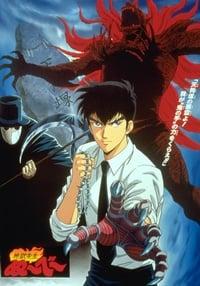 地獄先生ぬ〜べ〜 (1996)