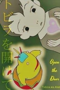トビラを開けて (1995)