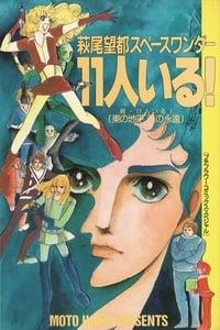 Juuichinin Iru! (1986)
