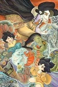 ゆめだまや奇談 (2007)