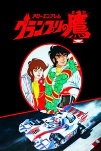 Super Grand Prix (2003)