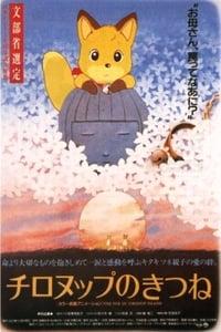 チロヌップのきつね (1987)