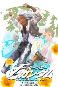 劇場版∀ガンダムI 地球光 (2002)