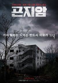 Gonjiam : Haunted Asylum (2018)
