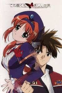 Kono Minikukumo Utsukushii Sekai (2004)