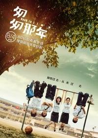 匆匆那年 (2014)