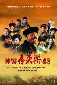 神医喜来乐传奇 (2013)