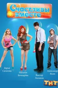 Счастливы вместе (2006)