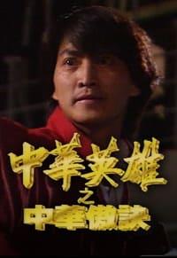 中華英雄之中華傲訣 (1991)