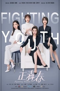 正青春 (2021)