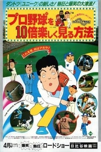 プロ野球を10倍楽しく見る方法 (1983)