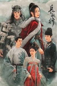 长歌行 (2021)