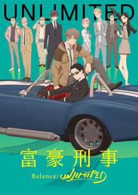 Fugou Keiji Balance : Unlimited (2020)