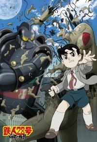 Tetsujin 28 (2004)
