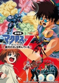 Macross 7: Ginga ga Ore wo Yondeiru! (1995)
