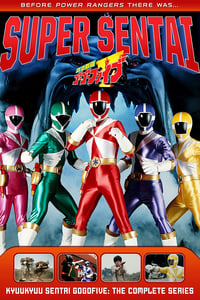 Kyūkyū Sentai GoGo Five (1999)