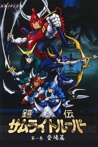 Les Samouraïs de l'éternel (1988)