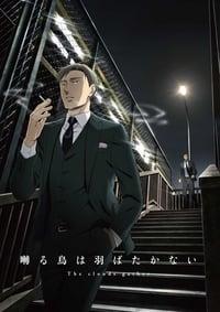 Saezuru Tori wa Habatakanai: The Clouds Gather (2020)