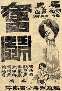 奋斗 (1932)