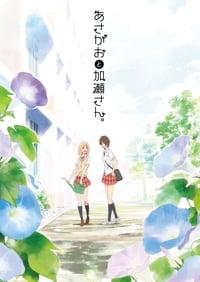 Kimi no Hikari : Asagao to Kase-san. (2017)