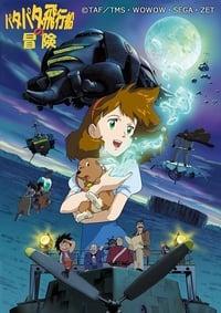 パタパタ飛行船の冒険 (2002)
