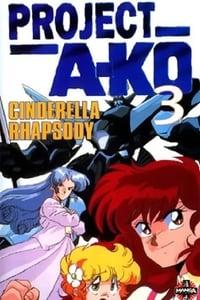 プロジェクト A子3 - シンデレラ・ラプソディ (1988)