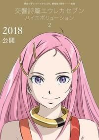Koukyoushihen: Eureka Seven - Hi-Evolution: ANEMONE (2018)