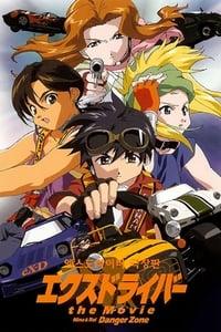 エクスドライバー Nina & Rei Danger Zone (2002)