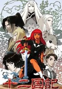 Les 12 Royaumes (2002)