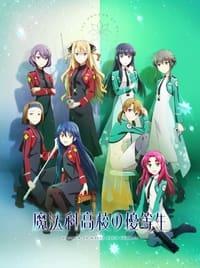 魔法科高校の優等生 (2021)