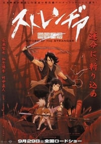 Sword of the Stranger (2009)