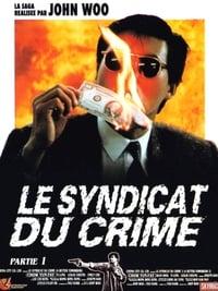 Le Syndicat du crime (1993)