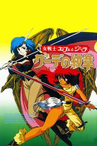 女戦士エフェ&ジーラ グーデの紋章 (1990)