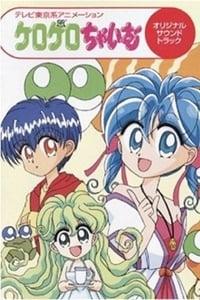 ケロケロちゃいむ (1997)