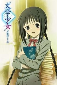 """""""文学少女"""" (2010)"""