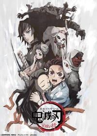鬼滅の刃 兄妹の絆 (2019)