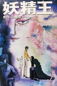 妖精王 (1988)