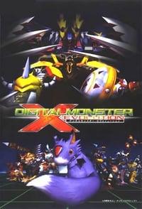 デジタルモンスター ゼヴォリューション (2005)