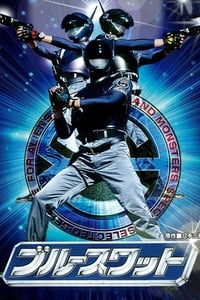 Blue Swat (1994)
