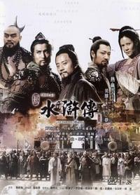 水浒传 (2011)