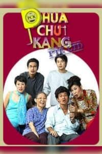 Phua Chu Kang Pte Ltd (1997)