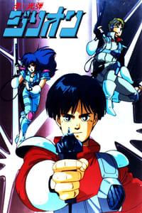 赤い光弾ジリオン (1987)