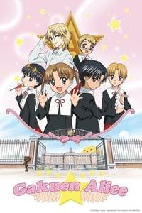学園アリス (2004)