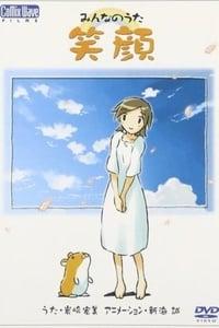 Le sourire (2003)