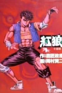 紅狼[ホンラン] (1993)