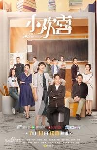 小欢喜 (2019)